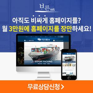 바른웹 홈페이지 제작 무료상담신청