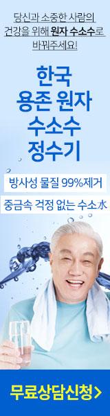 한국 용존 원자 수소수, 소중한 가족을 위한 특별한 선택!