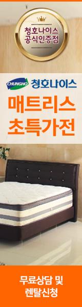 청호나이스 공식인증점 / 매트리스 초특가전