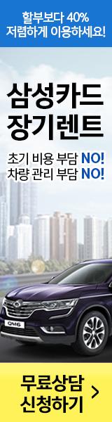 삼성카드 장기렌트! 초기비용 부담 NO! 차량관리 부담 NO!