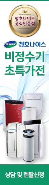 청호나이스 공식인증점 / 비데,연수기,공기청정기
