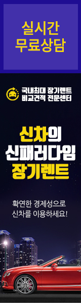 국내최대 장기렌트 비교견적 전문센터
