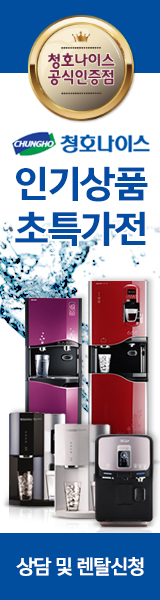 청호나이스 공식인증점 / 인기상품 초특가전
