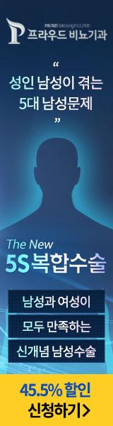 성인 남성이 겪는 5대 남성문제 해결 - THE NEW 5S 복합수술/ 남성과 여성이 모두 만족하는 신개념 남성수술