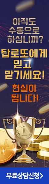 10년간 로또 분석 업계 부동의 1위, 한국기록원 공인 최다 1등 배출업체!